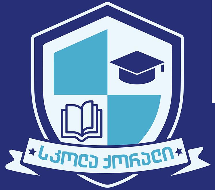 სკოლა ქორალი